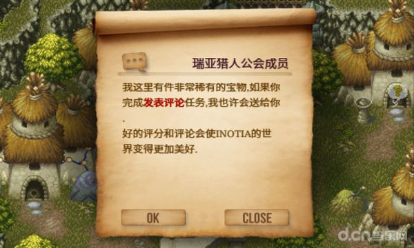 艾诺迪亚3中文版截图