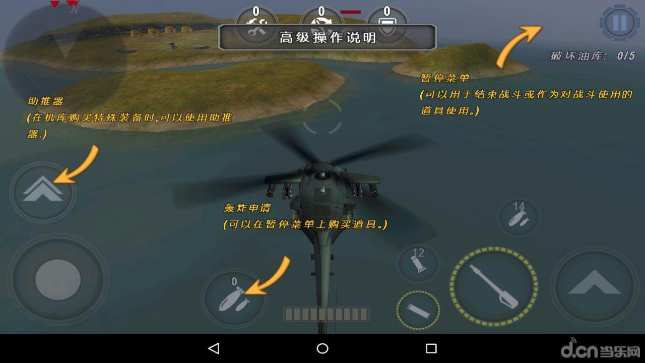 炮艇战:3d直升机_炮艇战:3d直升机安卓版下载