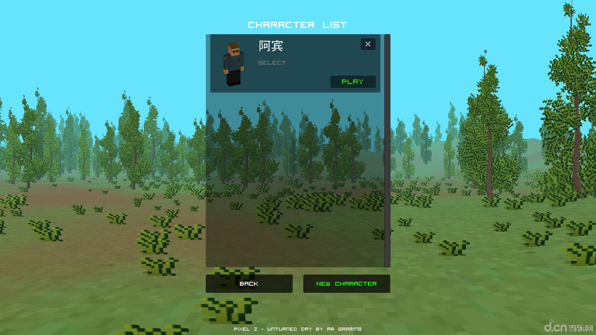 未转变者游戏动物图片