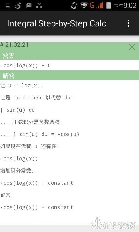 积分步骤计算器_积分步骤计算器安卓版下载