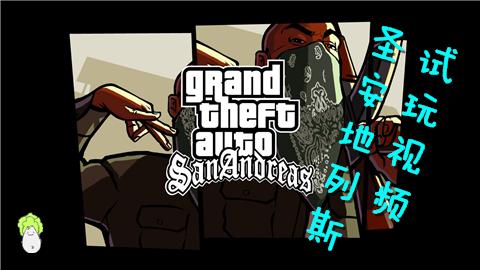 GTA侠盗猎车手:圣安地列斯(含数据包)视频