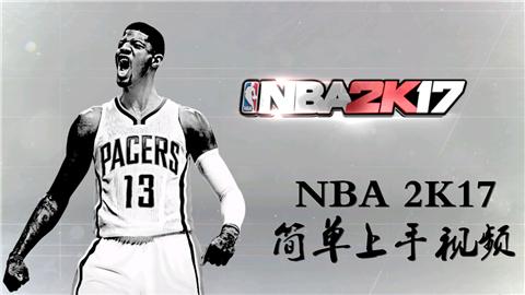 NBA 2K17免验证版(含数据包)视频